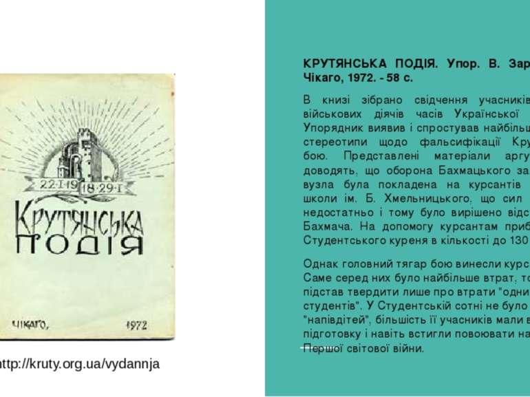 КРУТЯНСЬКА ПОДІЯ. Упор. В. Зарицький. - Чікаго, 1972. - 58 с. В книзі зібрано...