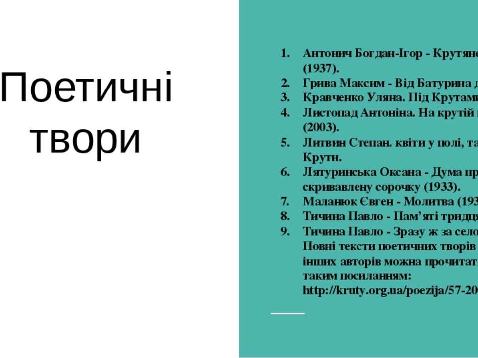 Поетичні твори Антонич Богдан-Ігор - Крутянська пісня (1937). Грива Максим - ...