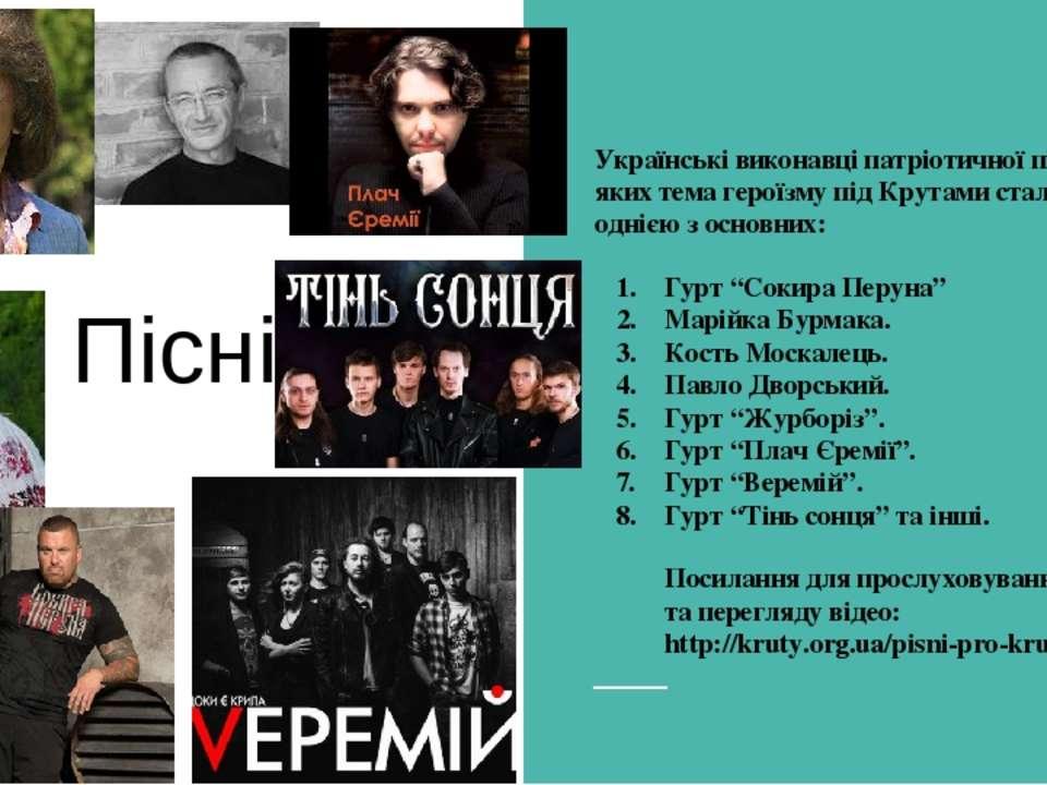 Пісні Українські виконавці патріотичної пісні, для яких тема героїзму під Кру...