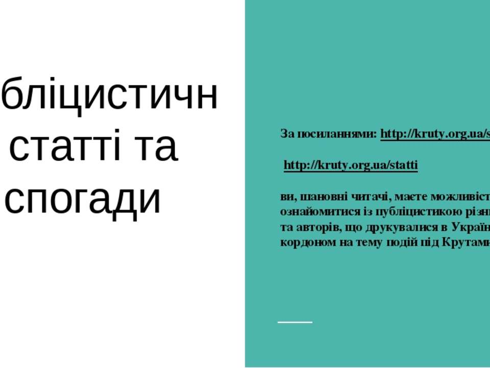 Публіцистичні статті та спогади За посиланнями: http://kruty.org.ua/spogady h...