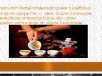 На весь світ Китай славиться одним з найбільш популярних відкриттів — чаєм. ...