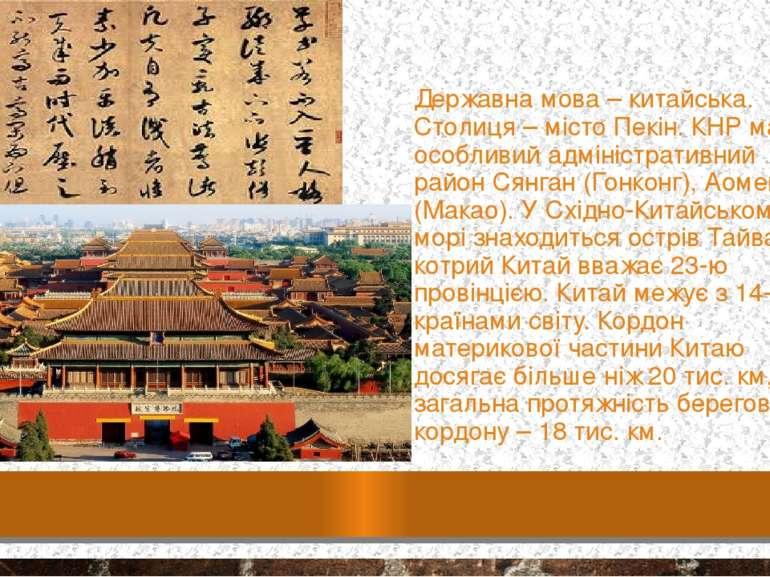 Державна мова – китайська. Столиця – місто Пекін. КНР має особливий адміністр...