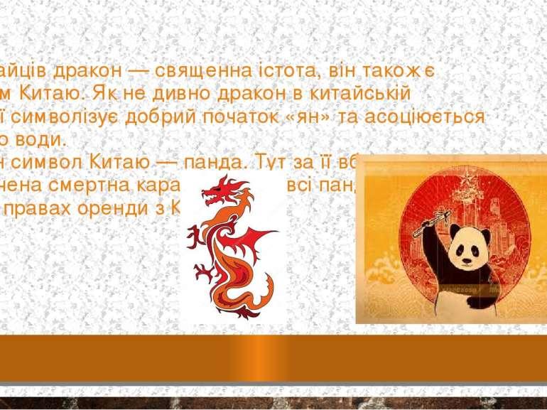 Для китайців дракон — священна істота, він також є символом Китаю. Як не дивн...