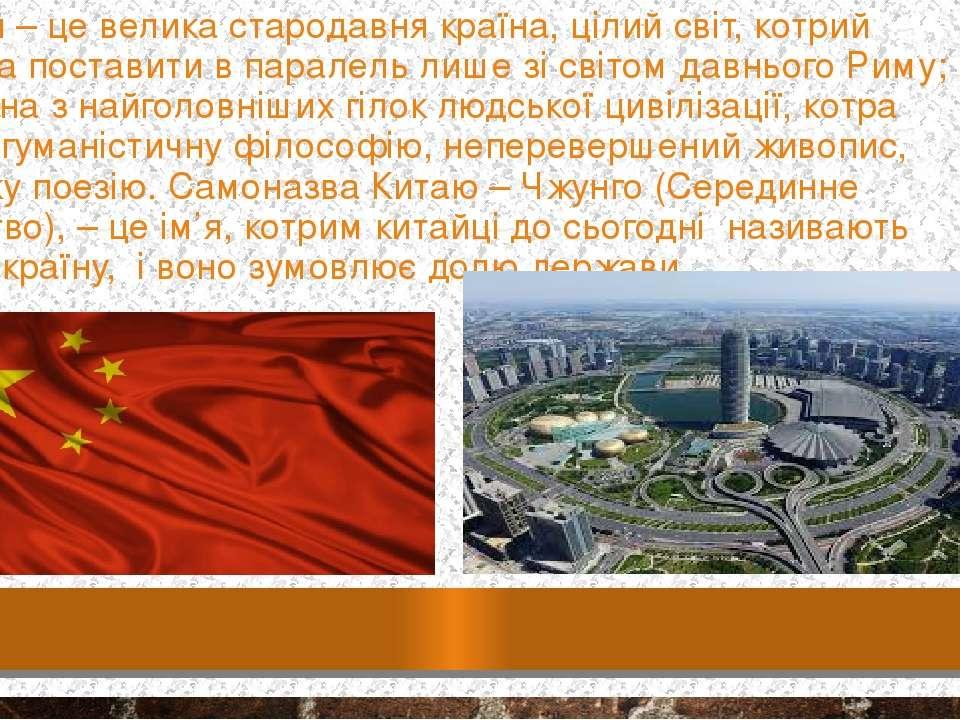 Китай – це велика стародавня країна, цілий світ, котрий можна поставити в пар...