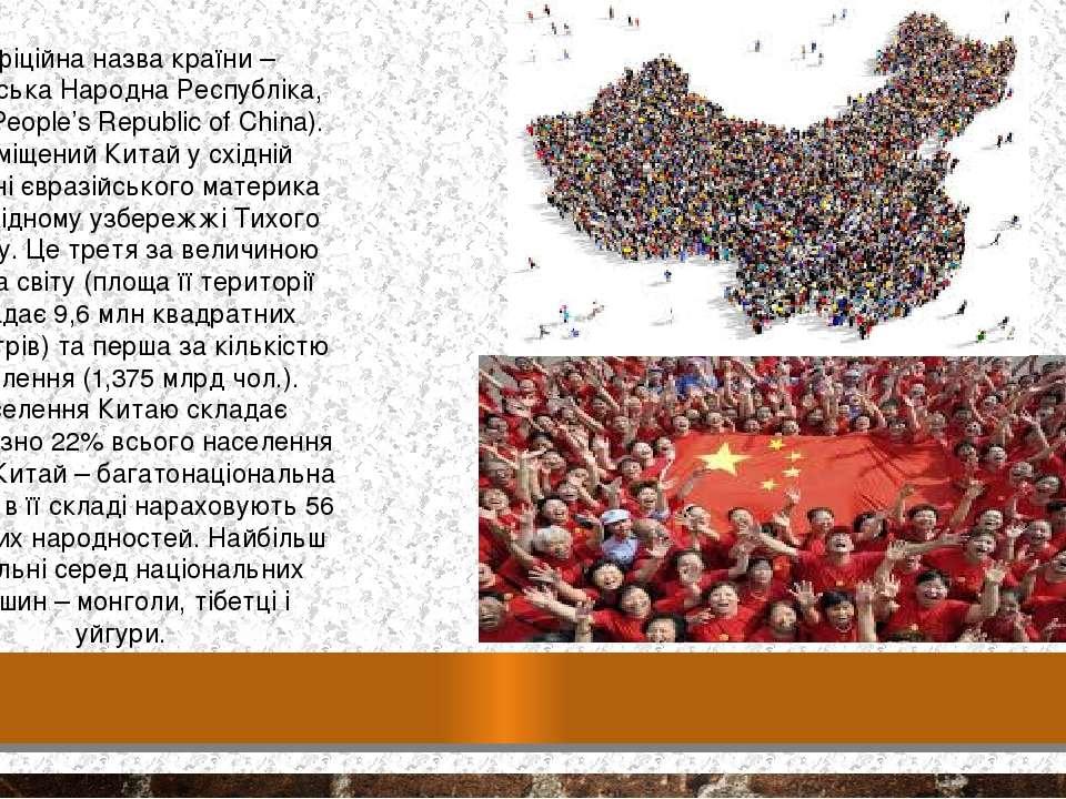 Офіційна назва країни – Китайська Народна Республіка, КНР (People's Republic ...