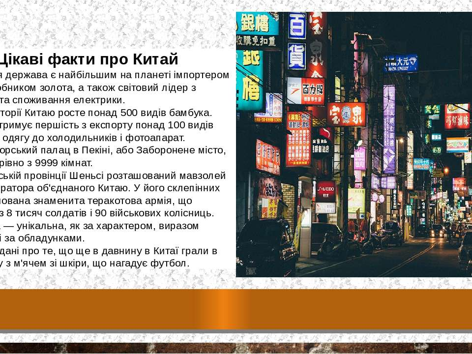 Цікаві факти про Китай Саме ця держава є найбільшим на планеті імпорте...