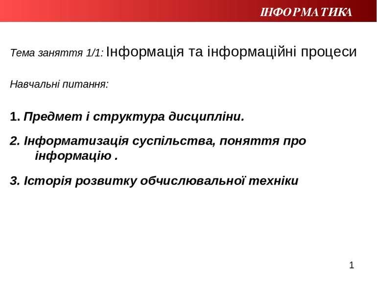 Тема заняття 1/1: Інформація та інформаційні процеси Навчальні питання: 1. Пр...