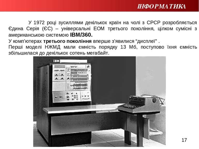 ІНФОРМАТИКА У 1972 році зусиллями декількох країн на чолі з СРСР розробляєтьс...