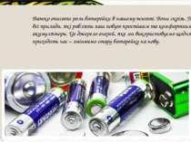 Важко описати роль батарейки в нашому житті. Вони скрізь. Практично всі прила...