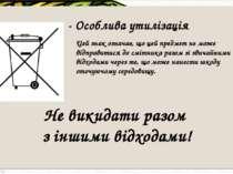 Цей знак означає, що цей предмет не може відправитися до смітника разом зі зв...
