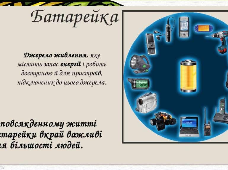 Батарейка Джерело живлення, яке містить запасенергіїі робить доступною її д...