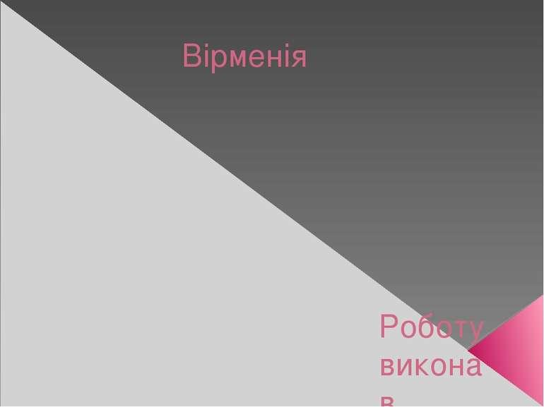 Вірменія Роботу виконав Ученік 10 класу Метеленко Дмитрий