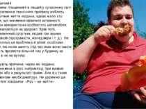 Причини гіподинамії Основна причина гіподинамії в людей у сучасному світі оче...