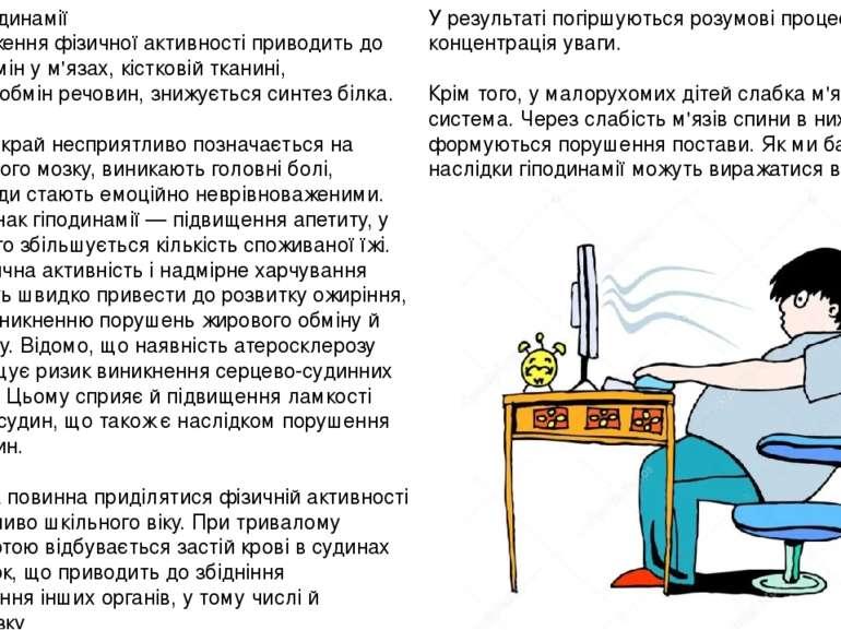 Наслідки гіподинамії Тривале зниження фізичної активності приводить до атрофі...