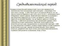 Средневизантийский період. Середньо-візантійський період історії і культури з...