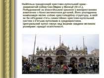 Найбільш грандіозний хрестово-купольний храм - знаменитий собор Сан-Марко у В...