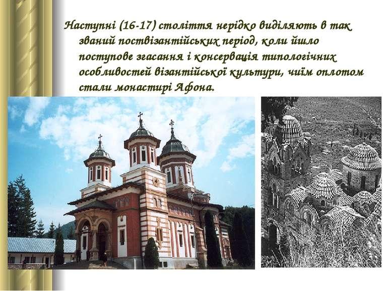 Наступні (16-17) століття нерідко виділяють в так званий поствізантійських пе...