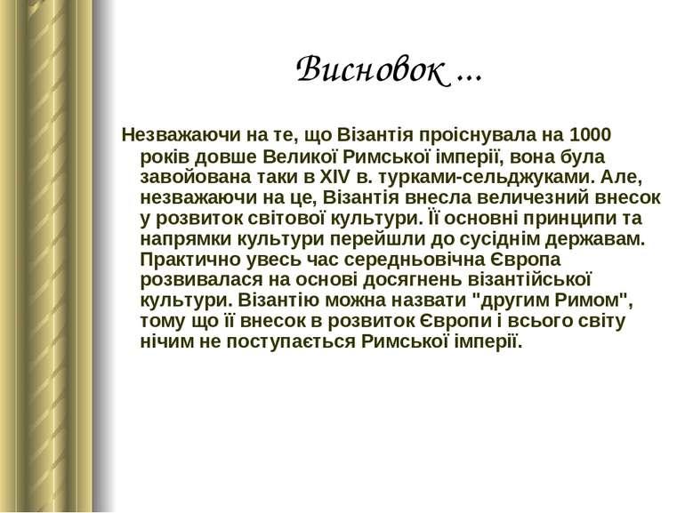 Висновок ... Незважаючи на те, що Візантія проіснувала на 1000 років довше Ве...