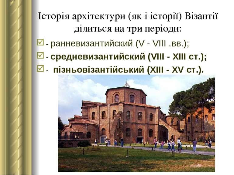 Історія архітектури (як і історії) Візантії ділиться на три періоди: - раннев...