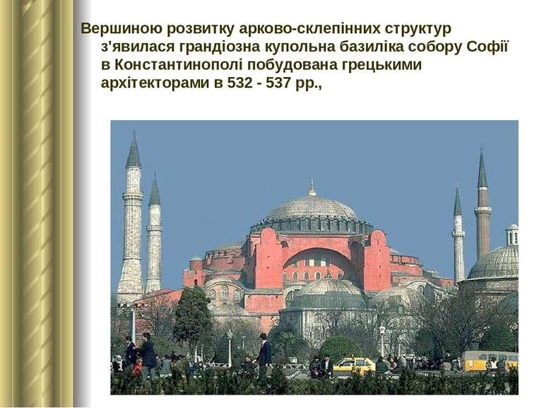 Вершиною розвитку арково-склепінних структур з'явилася грандіозна купольна ба...