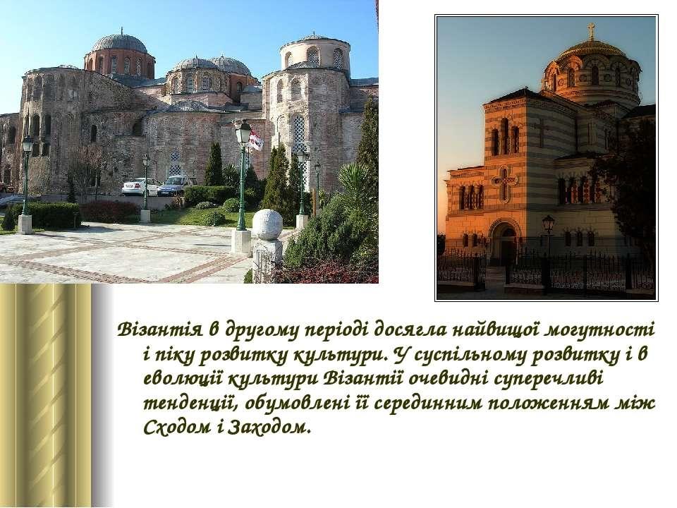 Візантія в другому періоді досягла найвищої могутності і піку розвитку культу...