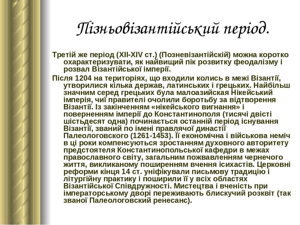 Пізньовізантійський період. Третій же період (XII-XIV ст.) (Позневізантійскій...