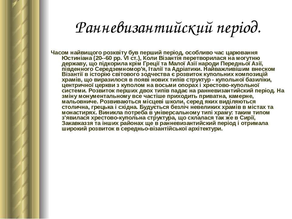 Ранневизантийский період. Часом найвищого розквіту був перший період, особлив...
