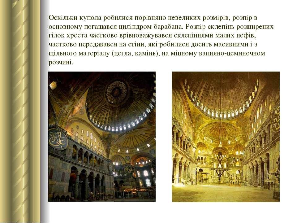 Оскільки купола робилися порівняно невеликих розмірів, розпір в основному пог...
