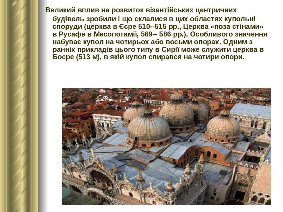 Великий вплив на розвиток візантійських центричних будівель зробили і що скла...