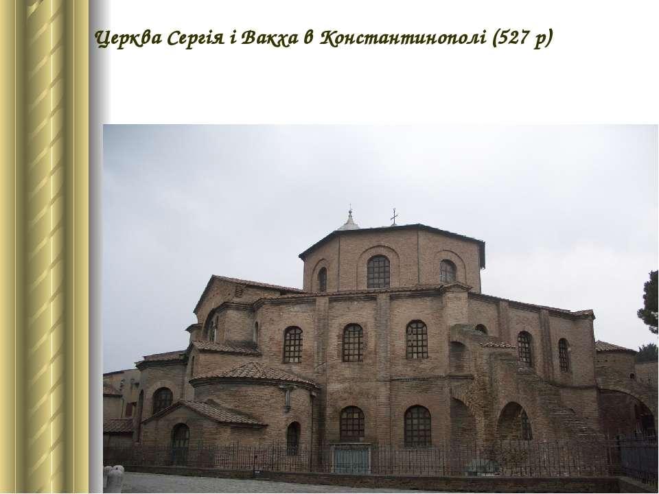 Церква Сергія і Вакха в Константинополі (527 р)