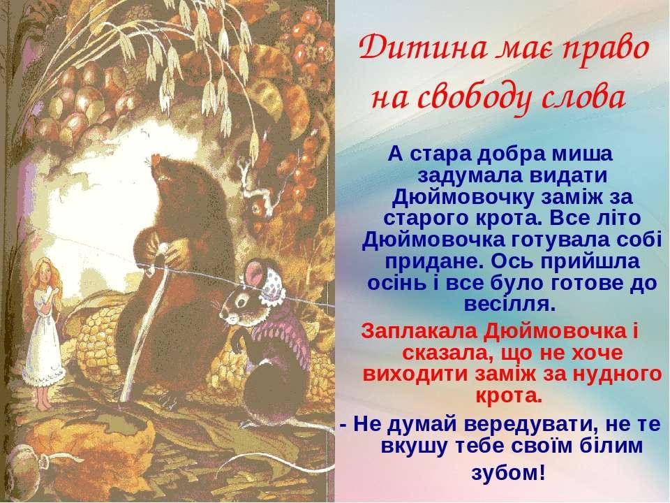 Дитина має право на свободу слова А стара добра миша задумала видати Дюймовоч...