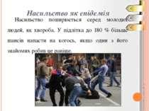 Насильство як епідемія Насильство поширюється серед молодих людей, як хвороба...