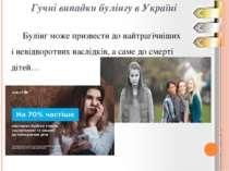 Гучні випадки булінгу в Україні Булінг може призвести до найтрагічніших і нев...