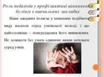 Роль педагогів у профілактиці виникнення булінгу в навчальних закладах Наше з...