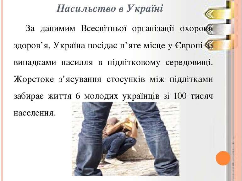 Насильство в Україні За данимим Всесвітньої організації охорони здоров'я, Укр...