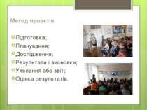 Метод проектів Підготовка; Планування; Дослідження; Результати і висновки; Уя...