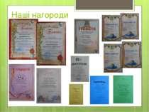 Наші нагороди