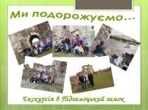 Екскурсія в Підзамоцький замок