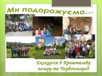 Екскурсія в Кришталеву печеру та Червоногород