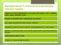 Використання ІТ-технологій в виховному процесі сприяє надавати учням інформац...