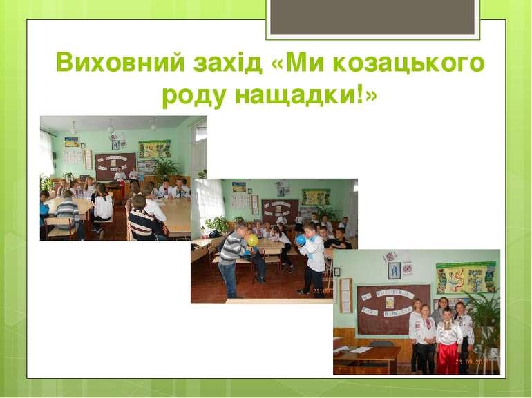 Виховний захід «Ми козацького роду нащадки!»