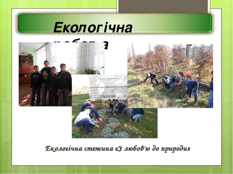 Екологічна стежина «З любов'ю до природи»