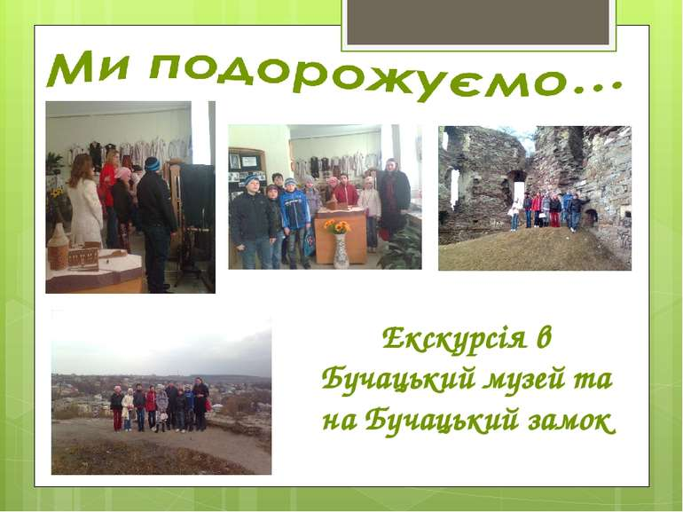 Екскурсія в Бучацький музей та на Бучацький замок