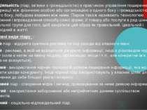 PR-діяльність(піар, зв'язки з громадськістю) є практикою управління поширенн...