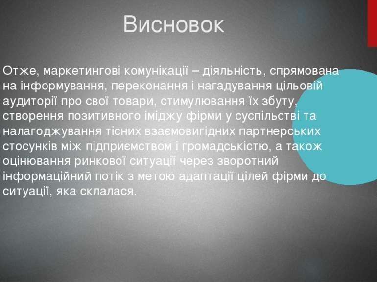 Висновок Отже, маркетингові комунікації – діяльність, спрямована на інформува...