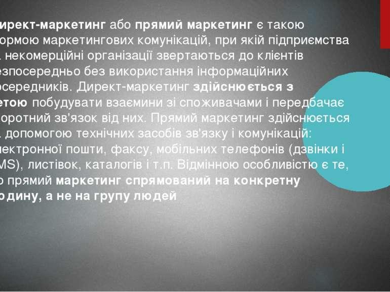 Директ-маркетингабопрямий маркетингє такою формою маркетингових комунікаці...