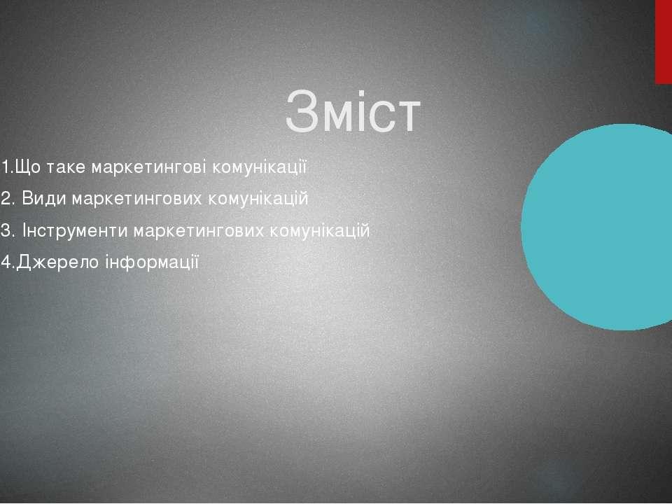 Зміст 1.Що таке маркетингові комунікації 2. Види маркетингових комунікацій 3....