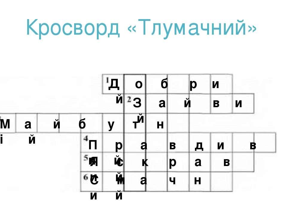 Кросворд «Тлумачний» Д о б р и й З а й в и й М а й б у т н і й П р а в д и в ...