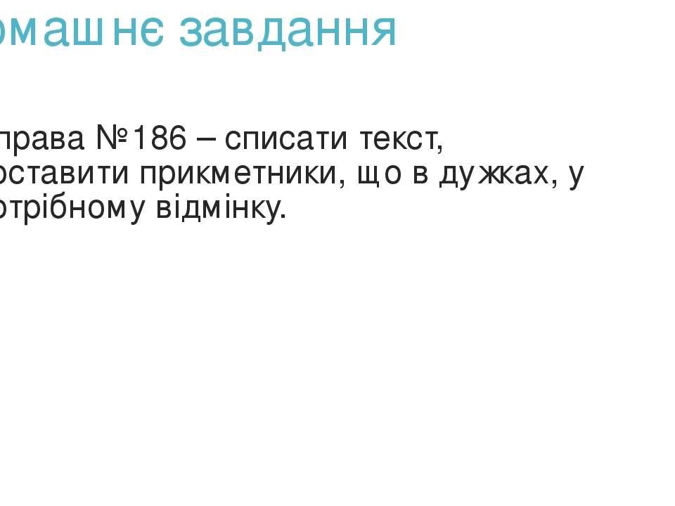 Домашнє завдання Вправа №186 – списати текст, поставити прикметники, що в дуж...