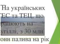 Саме таким виглядає один із золовідвалів Трипільської ТЕС у місті Українка К...